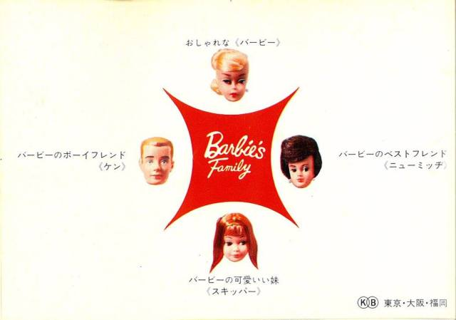 c1965 Flyer of Japan (back side).