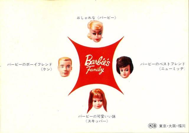 c1965 Flyer of Japan (back side).