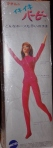 1970 JAPANESE Barbie DRAMATIC NEW LIVING back box