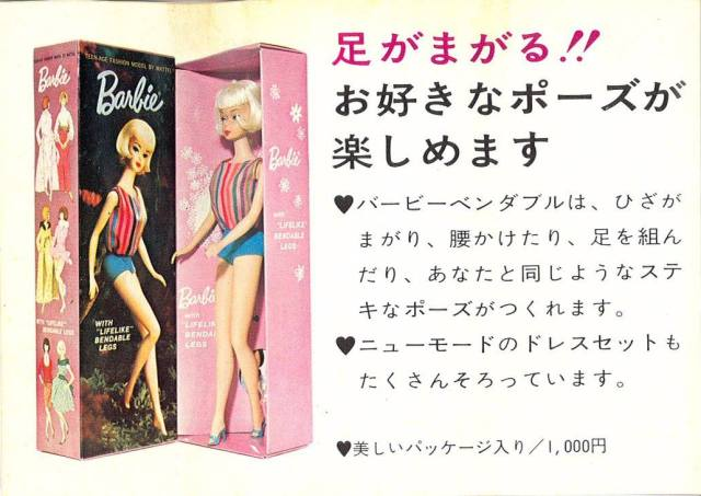 c1965 Flyer of Japan with a High Color AM