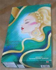 1994 Evergreen Princess nrfb